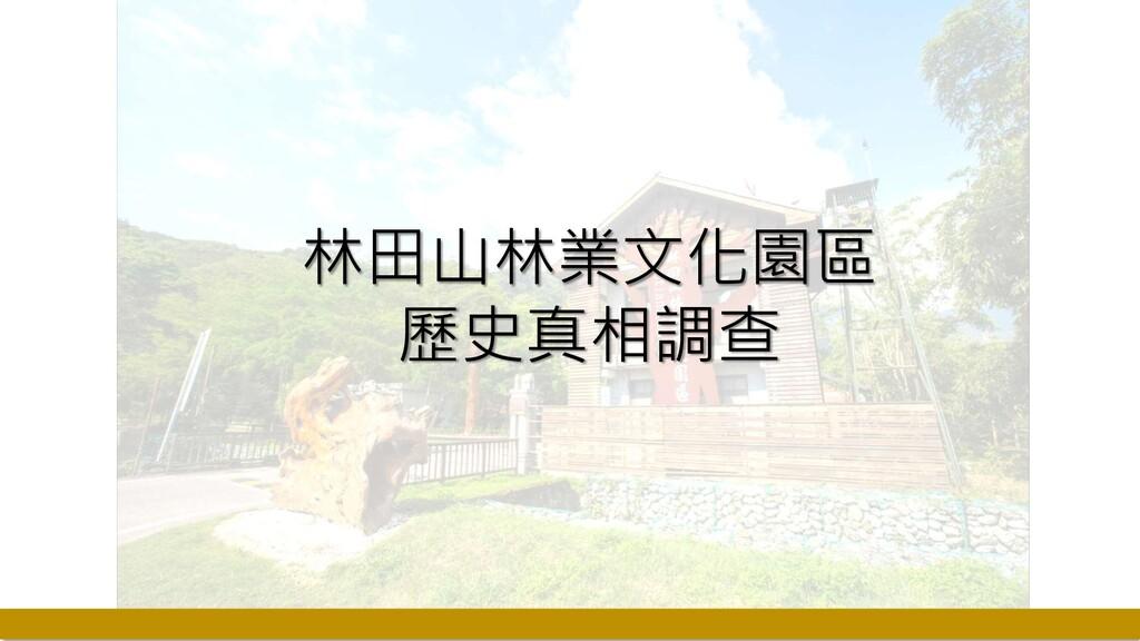 林田山林業文化園區 歷史真相調查