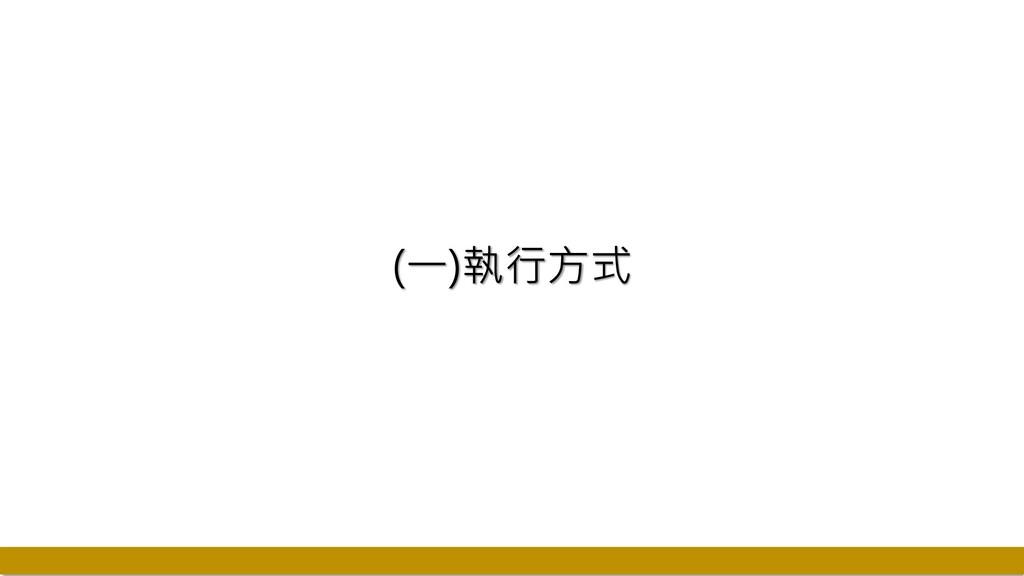 (一)執行方式