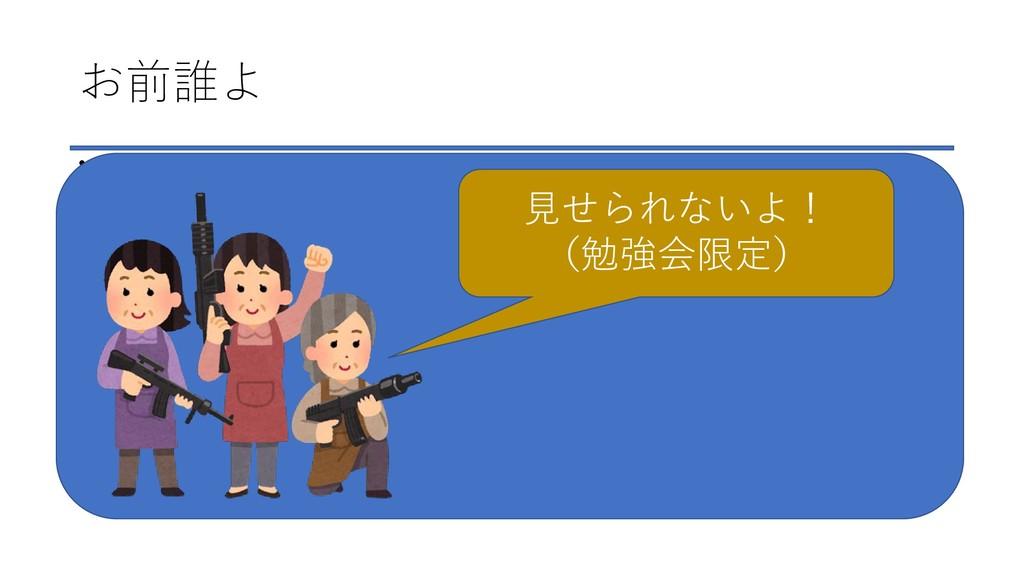 お前誰よ • アカウント • hogehuga • 井上圭(Future株式会社) • 業務履...