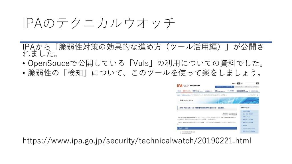 IPAのテクニカルウオッチ IPAから「脆弱性対策の効果的な進め方(ツール活用編)」が公開さ ...