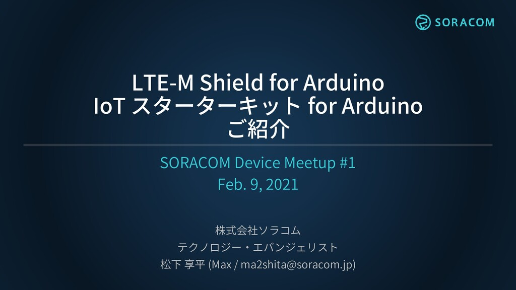 LTE-M Shield for Arduino IoT スターターキット for Ardui...