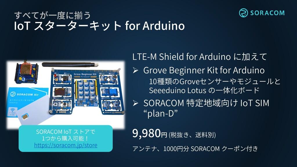 すべてが一度に揃う IoT スターターキット for Arduino LTE-M Shield...