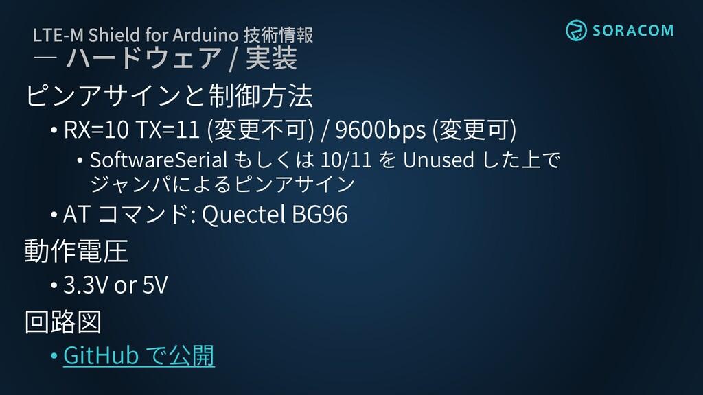 LTE-M Shield for Arduino 技術情報 ― ハードウェア / 実装 ピンア...