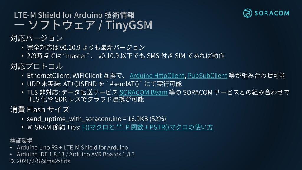 LTE-M Shield for Arduino 技術情報 ― ソフトウェア / TinyGS...
