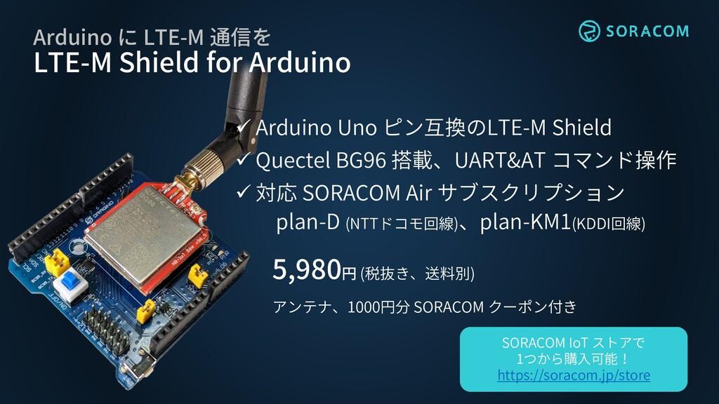 Arduino に LTE-M 通信を LTE-M Shield for Arduino ✓ ...