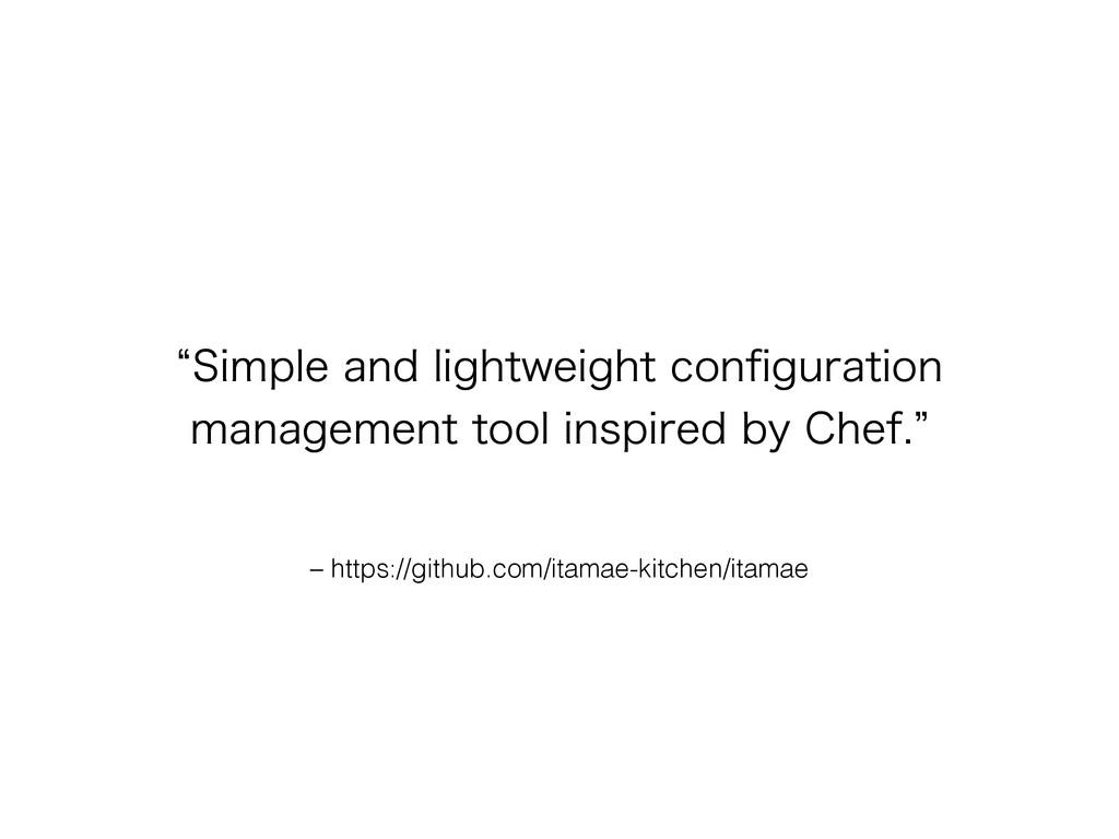 – https://github.com/itamae-kitchen/itamae l4JN...