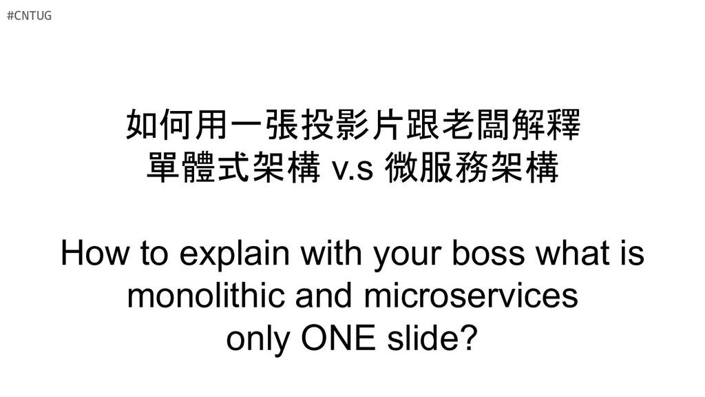 如何用一張投影片跟老闆解釋 單體式架構 v.s 微服務架構 How to explain wi...