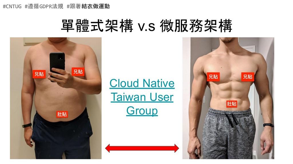 單體式架構 v.s 微服務架構 #CNTUG #遵循GDPR法規 #跟著結衣做運動 Cloud...