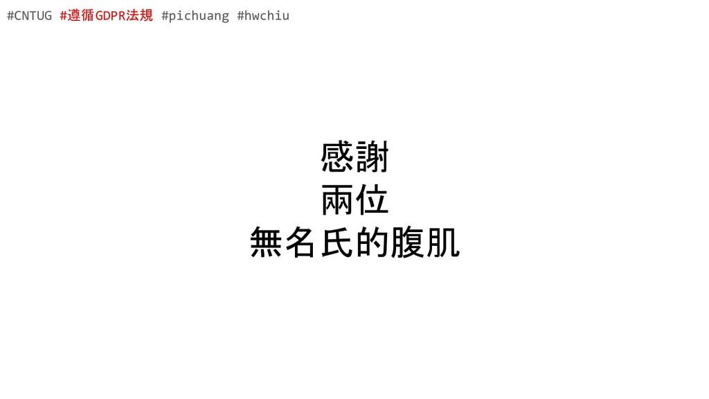 感謝 兩位 無名氏的腹肌 #CNTUG #遵循GDPR法規 #pichuang #hwchiu