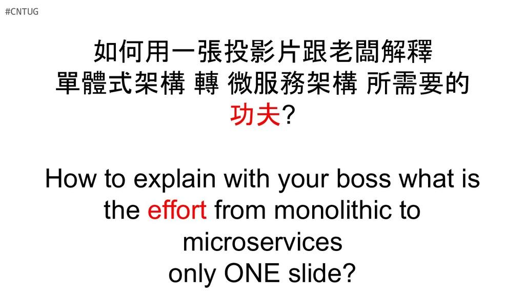 如何用一張投影片跟老闆解釋 單體式架構 轉 微服務架構 所需要的 功夫? How to exp...