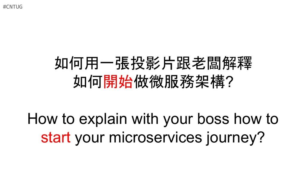 如何用一張投影片跟老闆解釋 如何開始做微服務架構? How to explain with y...