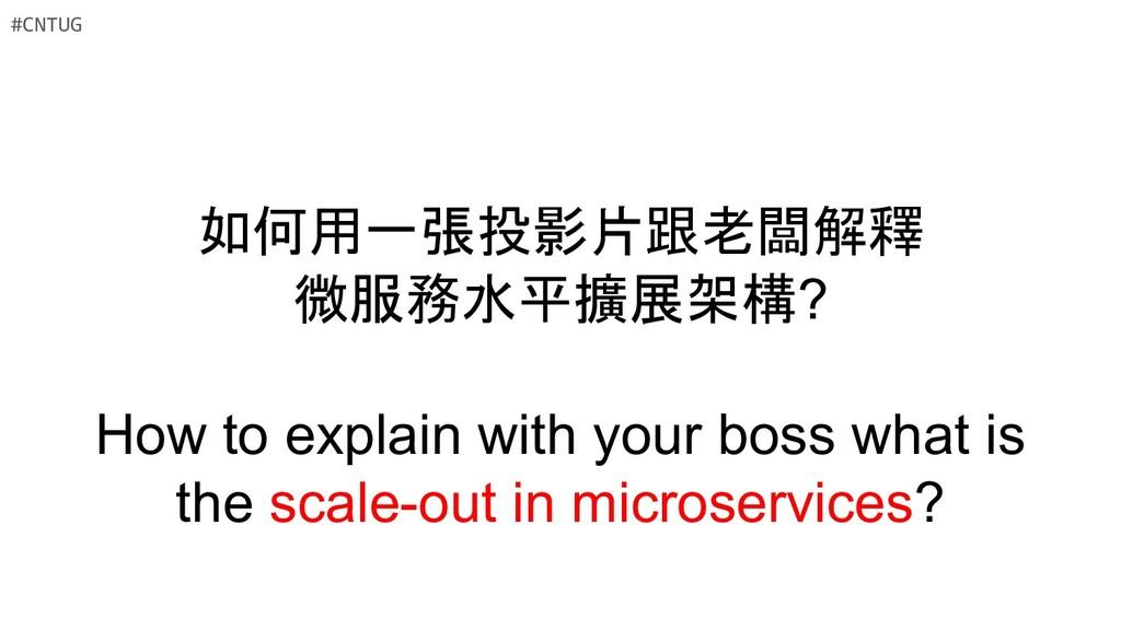 如何用一張投影片跟老闆解釋 微服務水平擴展架構? How to explain with yo...