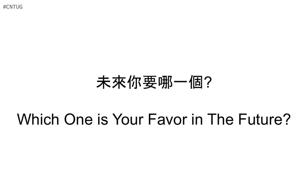 未來你要哪一個? Which One is Your Favor in The Future?...