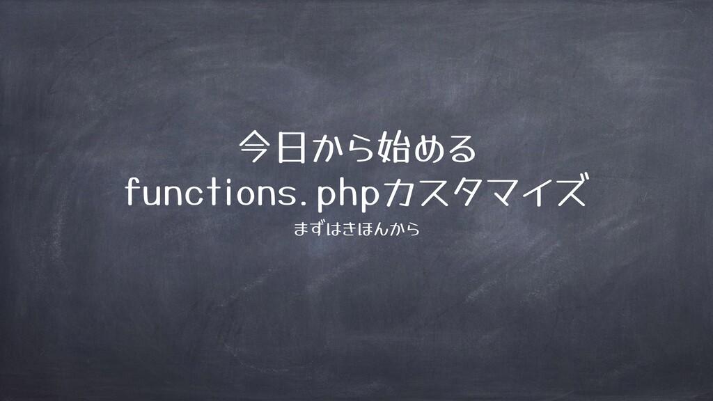 今日! 始 ) functions php ) 」 !