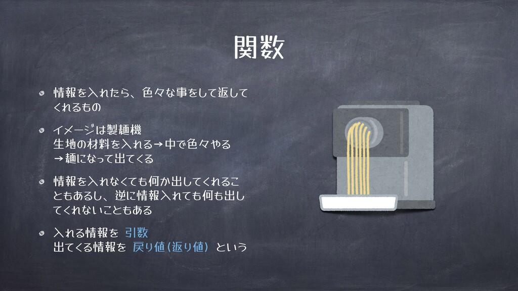 関数 情報 入 色々 事 返 ) 」 ( 製麺機 生地 材料 入 ) 中 色々 ) 麺 ? 出...
