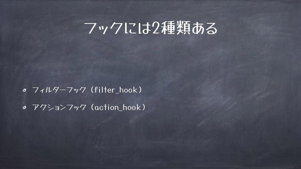 種類 ) filter hook action hook