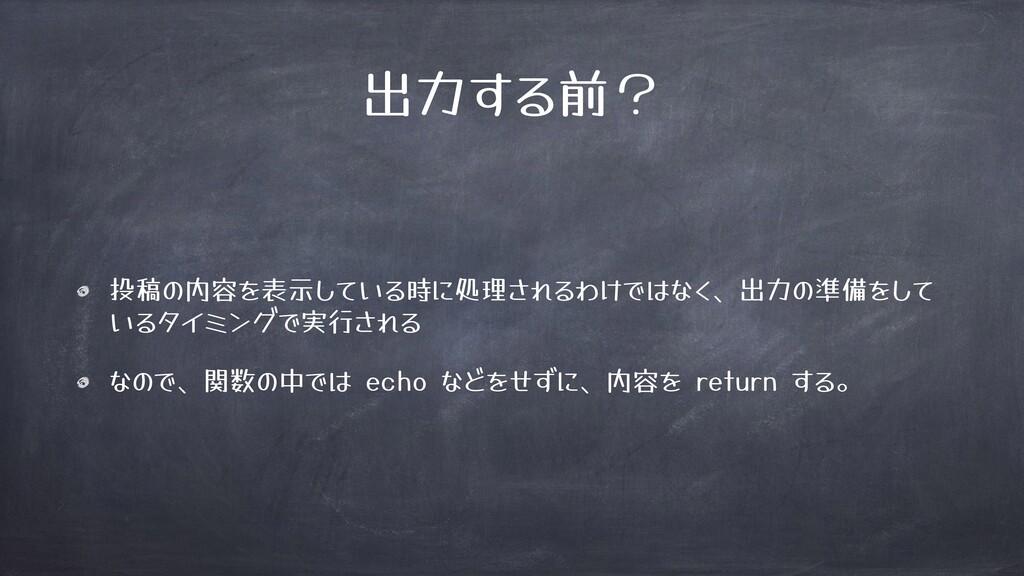 出力 )前 投稿 内容 表示 )時 処理 )[ 出力 準備 ) 」 実行 ) 関数 中 ech...