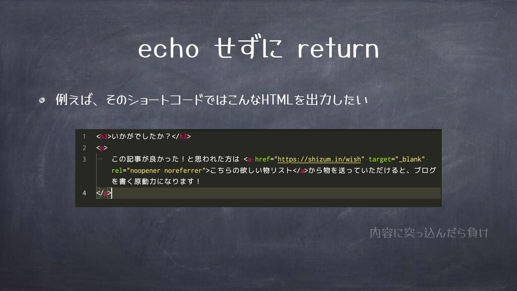 echo return 例, HTML 出力 内容 突?込 ! 負