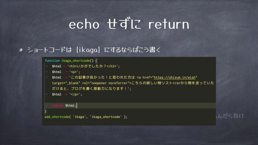 echo return ikaga ) 書 内容 突?込 ! 負