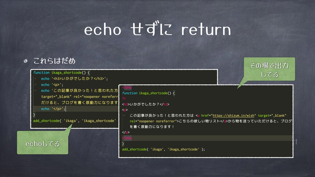 echo return ! 内容 突?込 ! 負 echo ) 場 出力 )