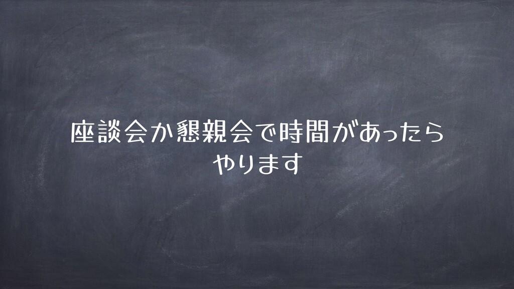 座談会!懇親会 時間 ? (