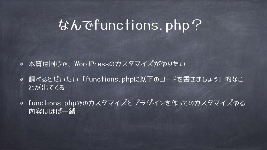 functions php 本質 同 WordPress ) 」 ( 調 ) ! functi...