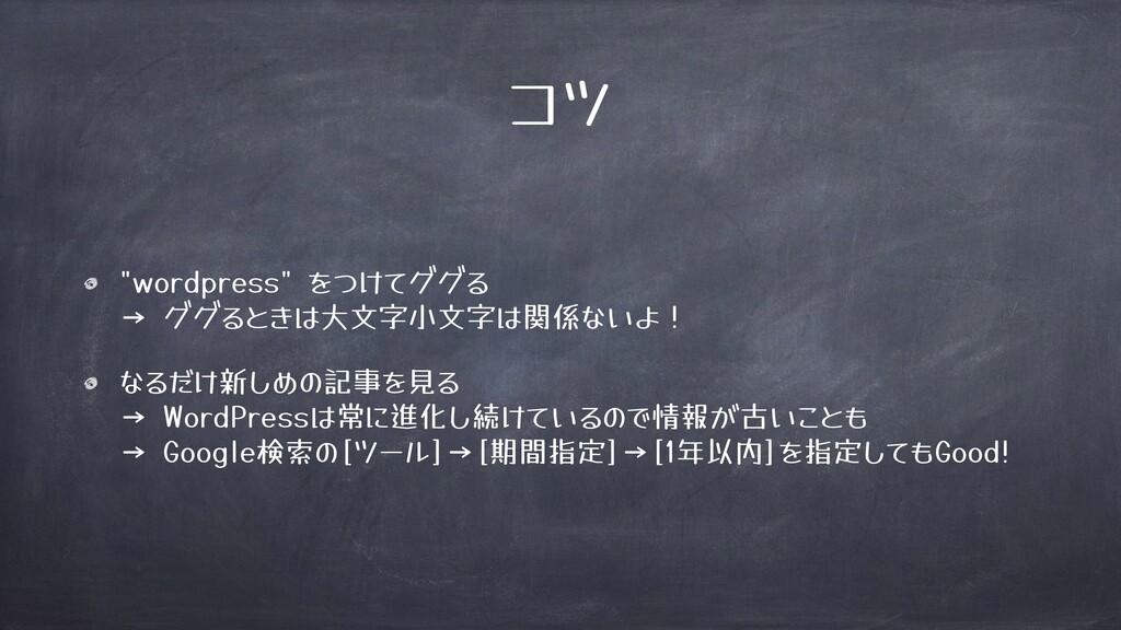 wordpress ) ) 大文字小文字 関係 )! 新 記事 見) WordPress 常 ...