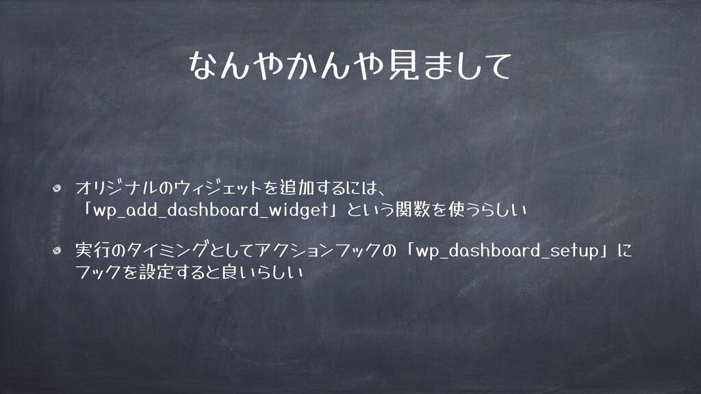 ! 見 ( ( 追加 ) wp add dashboard widget 関数 使 実行 」 ...
