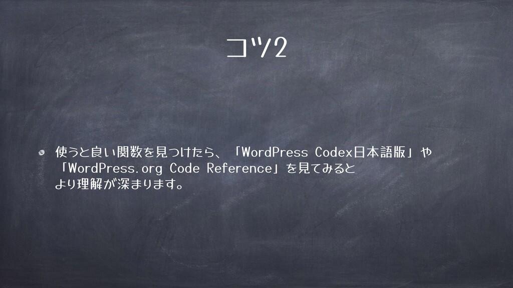 使 良 関数 見 WordPress Codex日本語版 WordPress org Code...
