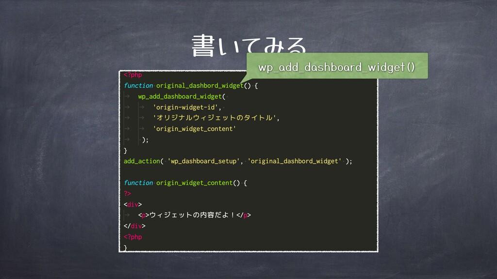 書 ) wp add dashboard widget