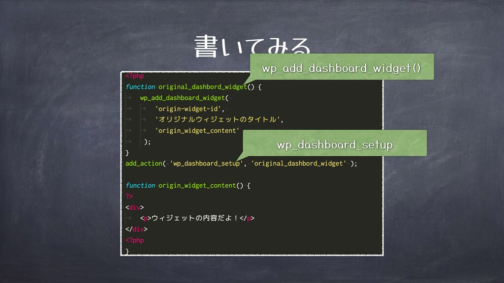 書 ) wp add dashboard widget wp dashboard setup