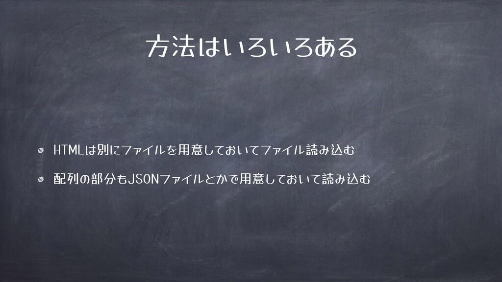 方法 ) HTML 別 「」 用意 「」 読 込 配列 部分 JSON 「」 ! 用意 読 込