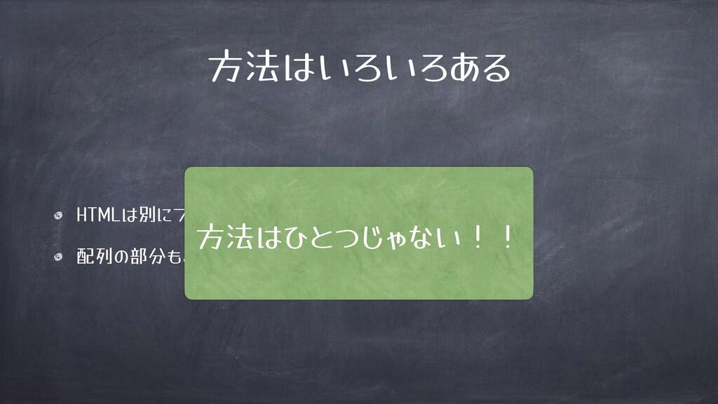 方法 ) HTML 別 「」 用意 「」 読 込 配列 部分 JSON 「」 ! 用意 読 込...