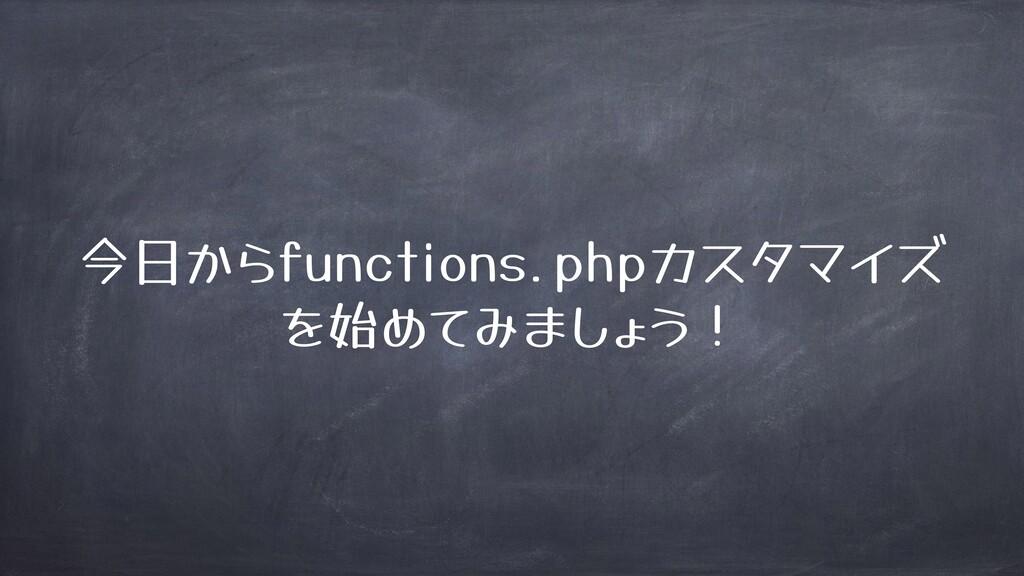 今日! functions php ) 」 始