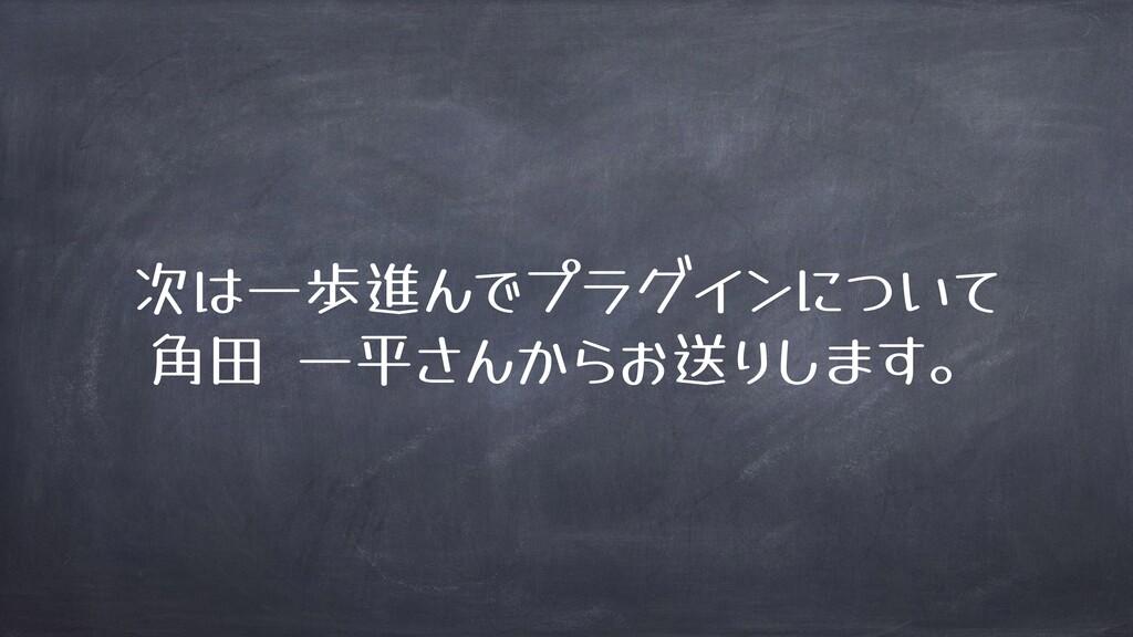 次 一歩進 」 角田 一平 ! 送(