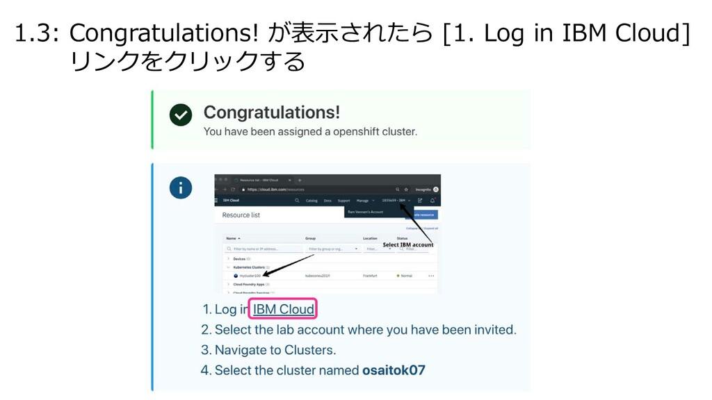 1.3: Congratulations! が表⽰されたら [1. Log in IBM Cl...