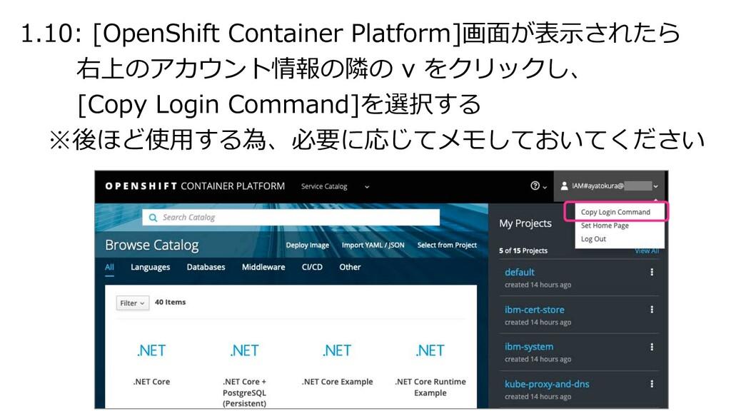 1.10: [OpenShift Container Platform]画⾯が表⽰されたら 右...