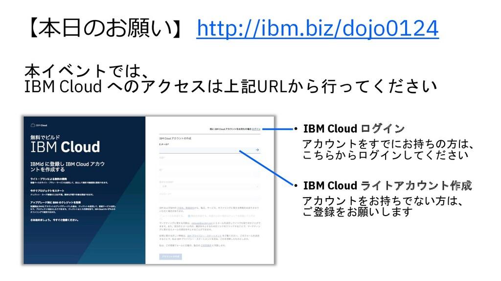 本イベントでは、 IBM Cloud へのアクセスは上記URLから行ってください • IBM ...