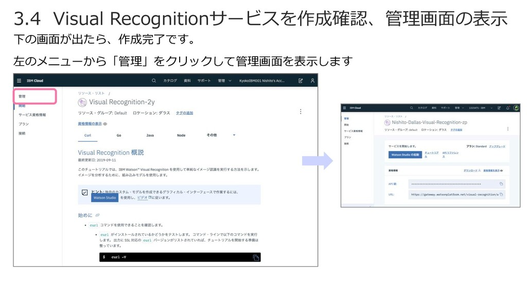 3.4 Visual Recognitionサービスを作成確認、管理画⾯の表⽰ 下の画⾯が出た...