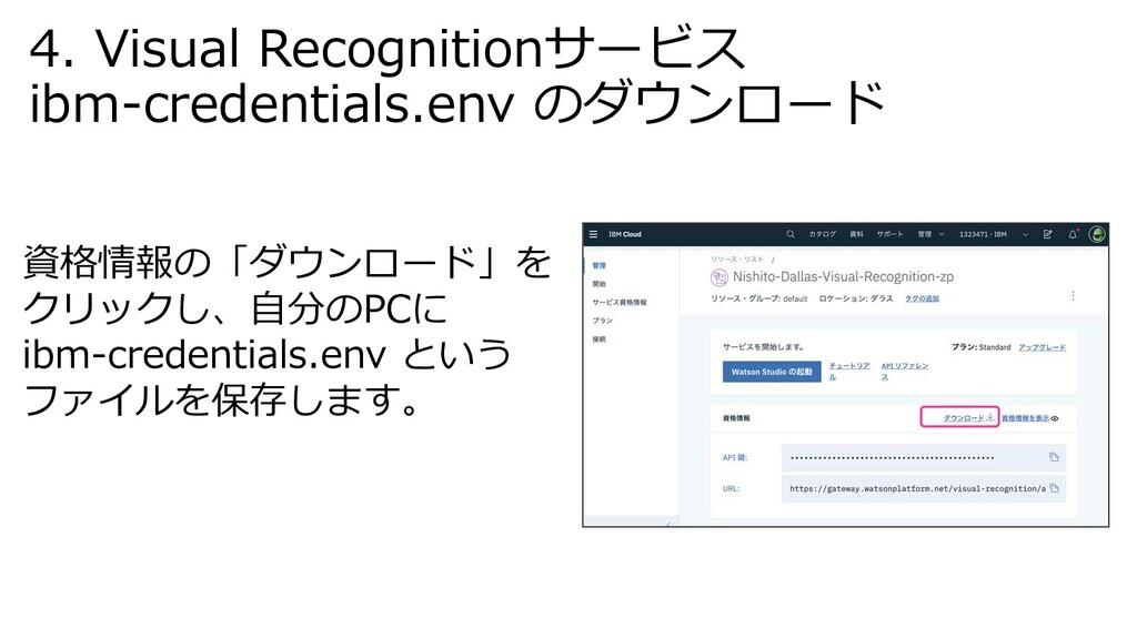資格情報の「ダウンロード」を クリックし、⾃分のPCに ibm-credentials.env...