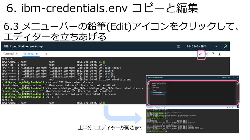 6. ibm-credentials.env コピーと編集 6.3 メニューバーの鉛筆(Edi...
