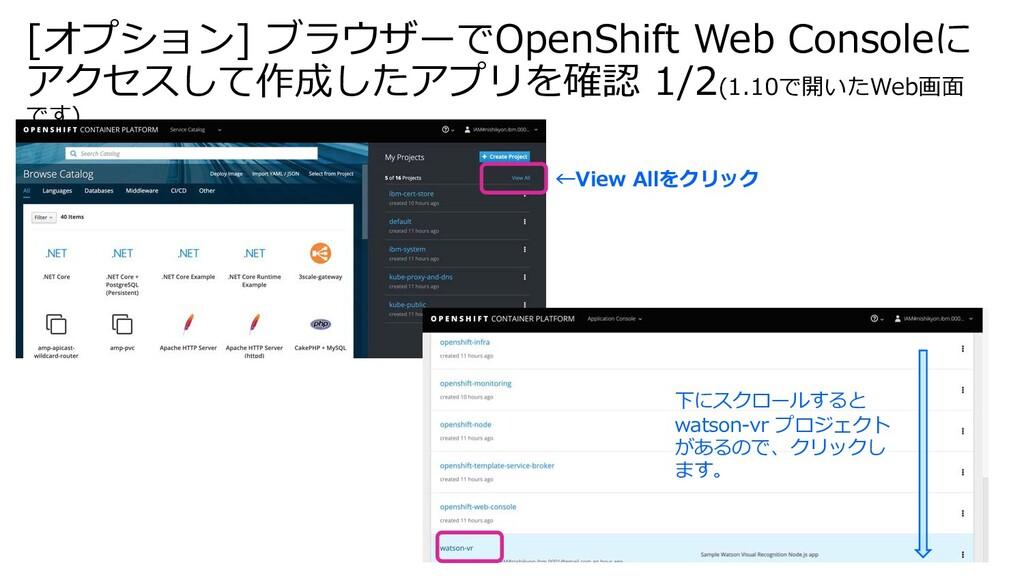 [オプション] ブラウザーでOpenShift Web Consoleに アクセスして作成した...