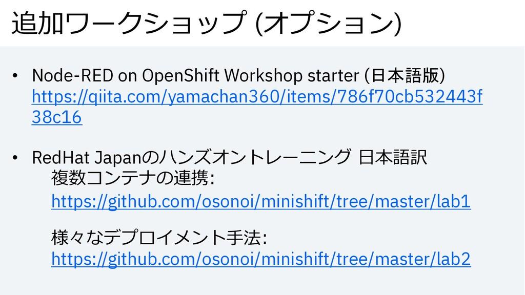 追加ワークショップ (オプション) • Node-RED on OpenShift Works...
