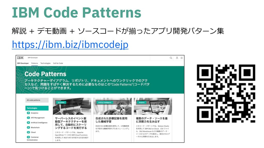 IBM Code Patterns https://ibm.biz/ibmcodejp 解説 ...
