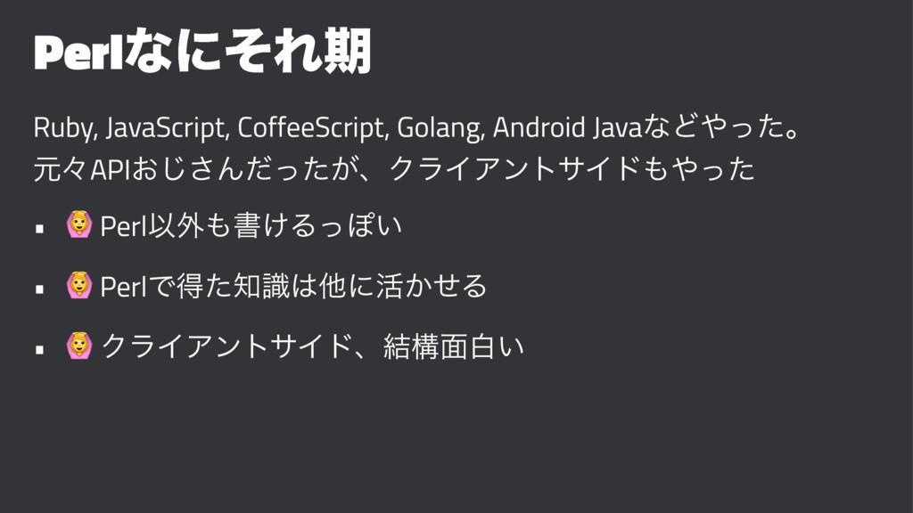 PerlͳʹͦΕظ Ruby, JavaScript, CoffeeScript, Golan...