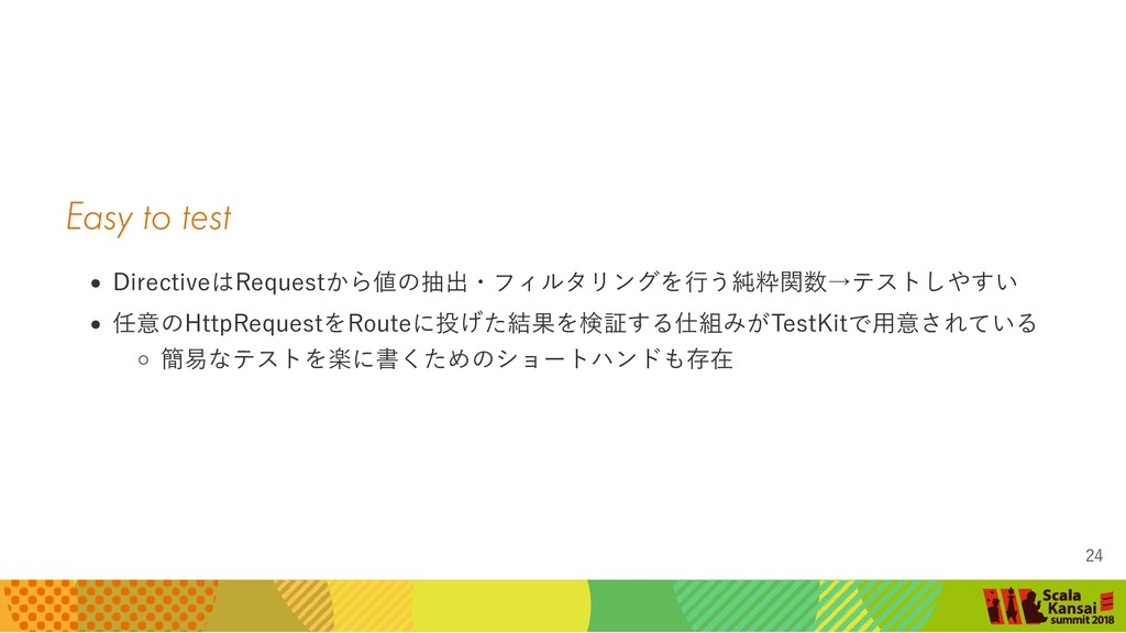 Easy to test DirectiveはRequestから値の抽出・フィルタリングを行う...