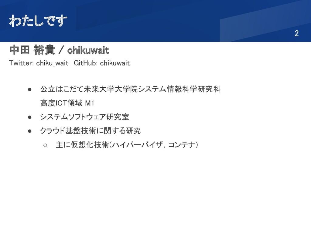 わたしです 2 中田 裕貴 / chikuwait Twitter: chiku_wai...