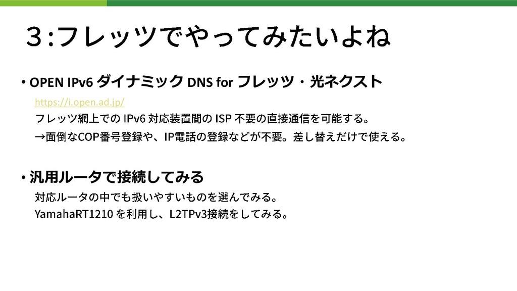 • OPEN IPv6 ダイナミック DNS for フレッツ・光ネクスト https://i...