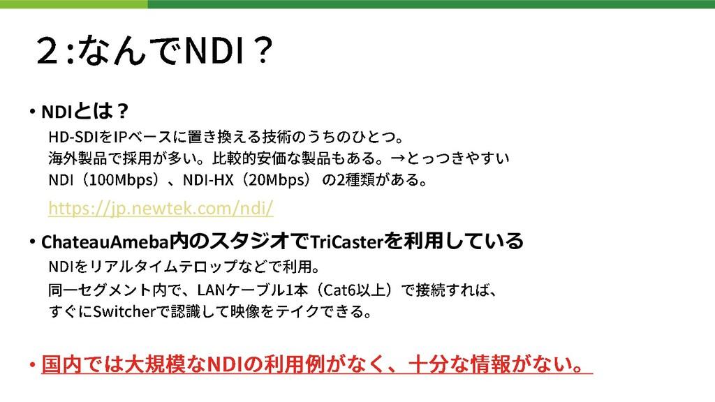 • NDIとは? https://jp.newtek.com/ndi/ • ChateauAm...