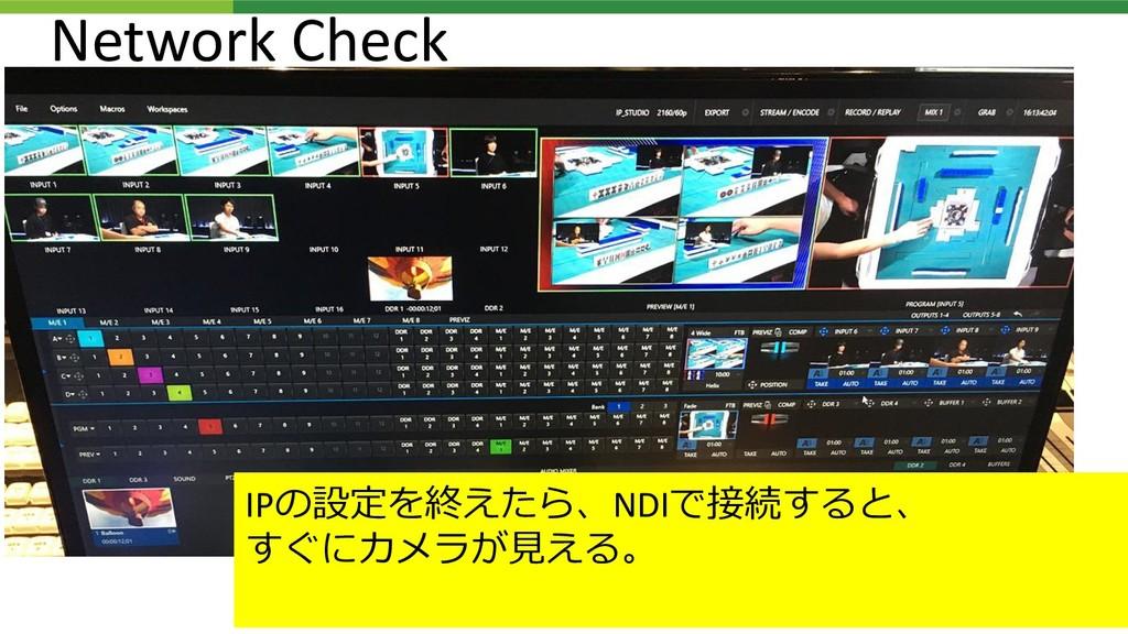 Network Check IPの設定を終えたら、NDIで接続すると、 すぐにカメラが見える。
